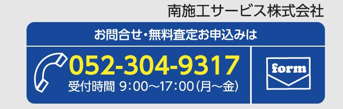お問い合わせ・無料査定のお申し込みは052-304-9317受付時間9:00~16:00(月~金)