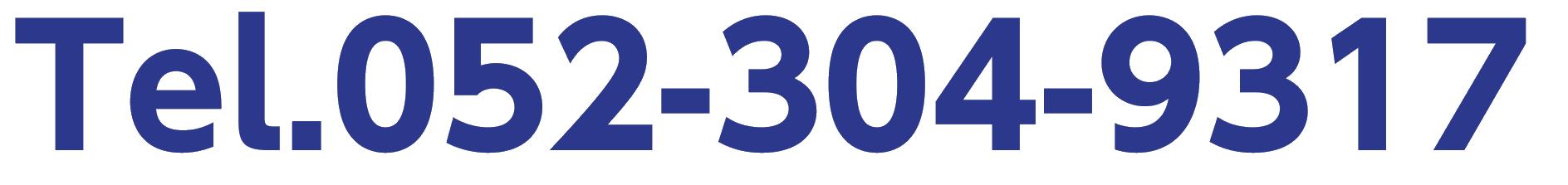 Tel052-304-9317