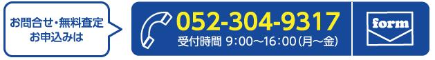 052-304-9317受付時間9:00~16:00(月~金)
